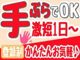 テイケイワークス西日本株式会社 大阪南支店のアルバイト情報