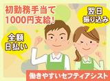 セフティアシスト株式会社 新宿支店のアルバイト情報
