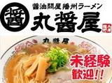 丸醤屋住之江店【110141】のアルバイト情報