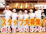 豚屋とん一イオンモール京都桂川店【110985】のアルバイト情報