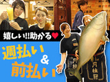 魚鮮水産 札幌白石ガーデンプレイス店 c1168のアルバイト情報