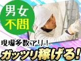 永田塗装のアルバイト情報