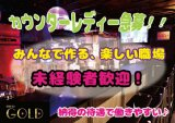Girl's Bar GOLDのアルバイト情報