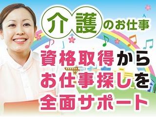 ツクイスタッフ 神戸支店のアルバイト情報