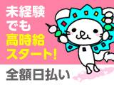 株式会社オープンループパートナーズ CRM札幌支店のアルバイト情報