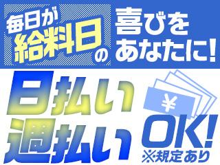 (株)セントメディア SA事業部東 高崎支店のアルバイト情報