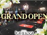 snack Kaguya (スナック カグヤ)のアルバイト情報