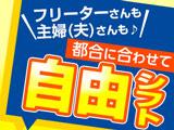 エイジスマーチャンダイジングサービス株式会社 大阪営業所のアルバイト情報