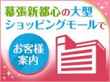 シンテイ警備株式会社 津田沼営業所のアルバイト情報