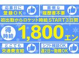 株式会社フィルアップ (勤務地:川口)のアルバイト情報