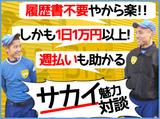 株式会社サカイ引越センター 尼崎支社/西宮支社のアルバイト情報