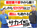 株式会社サカイ引越センター 奈良支社/奈良南支社のアルバイト情報