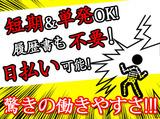 株式会社リージェンシー 大阪支店/OKMB036のアルバイト情報