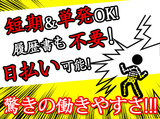 株式会社リージェンシー 神戸支店/KBMB016のアルバイト情報