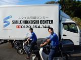 株式会社スマイル引越センター 大阪北ポスティングセンターのアルバイト情報