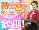 バーミヤン 木更津長須賀店  ※店舗No.171018のアルバイト情報