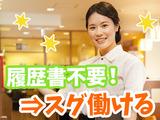 ガスト 竹の塚店<017933>のアルバイト情報