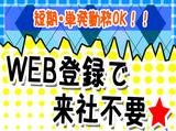 株式会社フルキャストアドバンス 首都圏クラウド営業部 横浜登録センター /MN0203Y-13Fのアルバイト情報