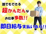 株式会社フルキャスト 東京支社 町田登録センター /MN0203E-7Bのアルバイト情報