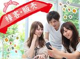 株式会社イマジンプラス 大阪支社/061244のアルバイト情報