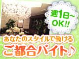 UNICO(ウニコ)のアルバイト情報