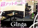 【朝の部・昼の部はミニキャバクラ×夜の部はパブスナックスタイル】のお店 -Ginga(銀河)-のアルバイト情報