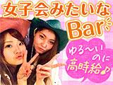 ダーツ&ミュージックの新感覚のカウンターBar ★〜C.Gグラマラス〜のアルバイト情報