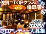 club Jewel  〜★佐賀TOPクラスの『時給』×『待遇』であなたもリッチになれるチャンス!!★〜のアルバイト情報