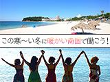 株式会社アプリ 【アプリリゾート】のアルバイト情報