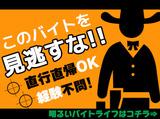 有限会社アシスト ※勤務先:広島市西区のアルバイト情報