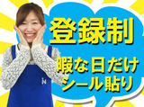 日伸ファシリティー株式会社 新宿エントリーセンターのアルバイト情報