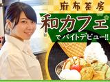 麻布茶房 アトレ上野店のアルバイト情報