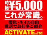 ACTIVATE LTD.のアルバイト情報