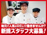 saboten DELI桜新町店のアルバイト情報