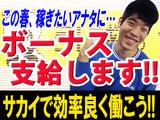株式会社サカイ引越センター 柏・松戸支社のアルバイト情報