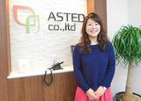 株式会社アステッド のアルバイト情報