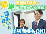株式会社浅沼商店のアルバイト情報