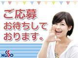 日総工産株式会社 旭川オフィスのアルバイト情報