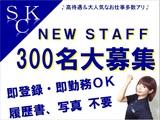 株式会社エスケイコンサルタント 横浜支店 ※NEW OPENのアルバイト情報