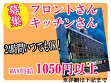 ホテル & スパ 更(salah) オリエンタル観光ホテル株式会社のアルバイト情報