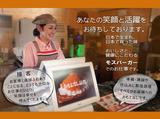 モスバーガー 小倉南インター店のアルバイト情報