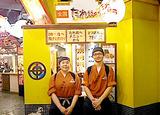 宇都宮と浜松の共演店のアルバイト情報