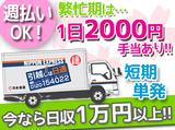 日本通運株式会社 大阪東支店 移転・引越営業課 271215のアルバイト情報