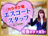 カラオケ館 西新宿店のアルバイト情報