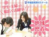 早稲田育英ゼミナール 加美教室のアルバイト情報