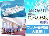 新日本海サービス株式会社のアルバイト情報
