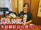 えびのや 高麗橋店 ——株式会社ダイニングジャパン——のアルバイト情報