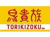 鳥貴族 ラパーク岸和田店のアルバイト情報