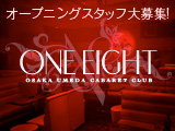 club one eightのアルバイト情報