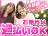 エイジスマーチャンダイジングサービス株式会社 仙台営業所のアルバイト情報